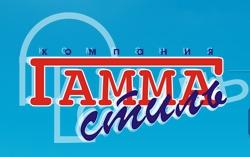 Фирма Гамма Стиль