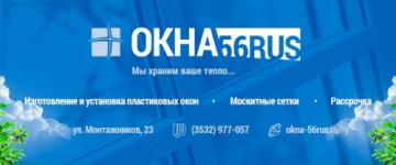 Фирма Окна-56RUS