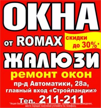 Фирма Окна Romax