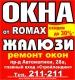 Акции и скидки на пластиковые окна от компании Окна Romax
