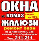 Фирма Окна от Romax